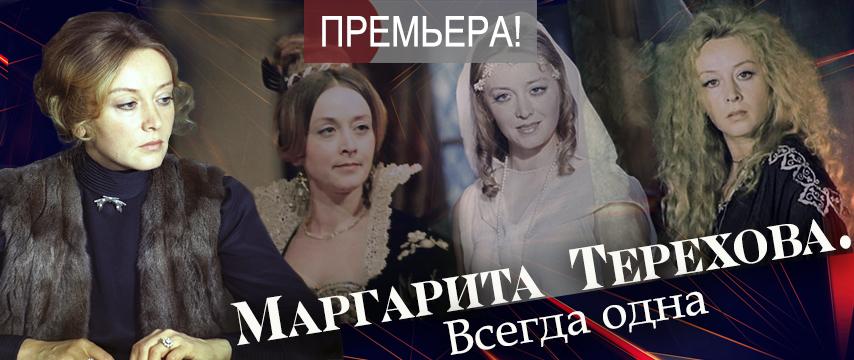"""""""Маргарита Терехова. Всегда одна"""""""