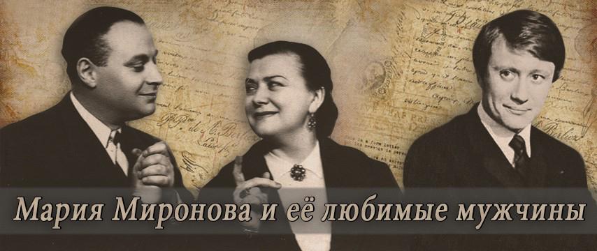 """""""Мария Миронова и её любимые мужчины"""""""