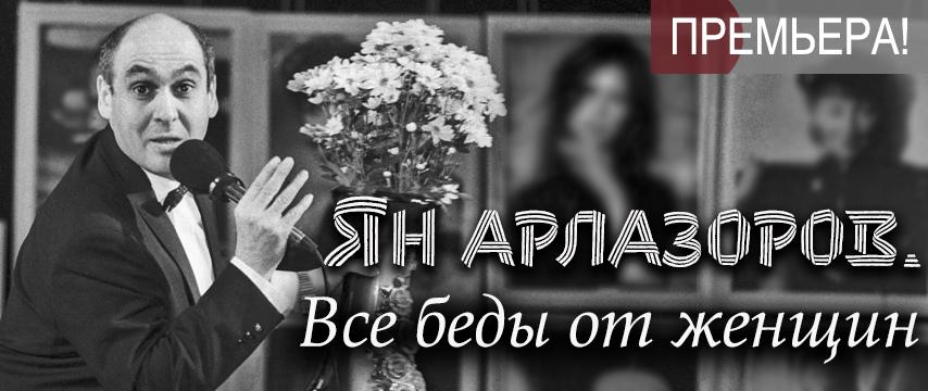 """Ян Арлазоров. Все беды от женщин"""