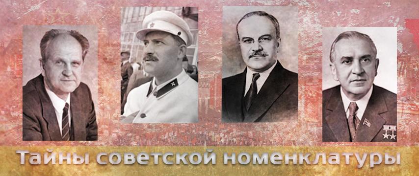 """Тайны советской номенклатуры"""