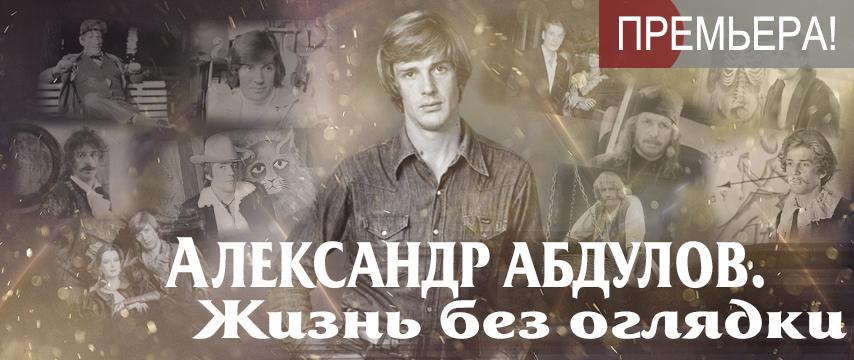 Александр Абдулов. Жизнь без оглядки