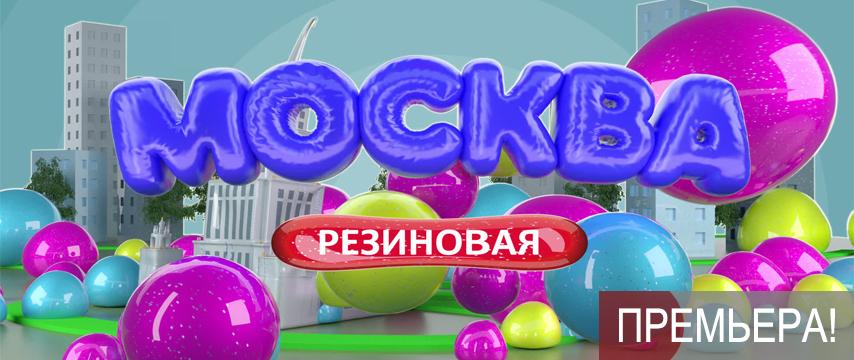 """""""Москва резиновая"""""""