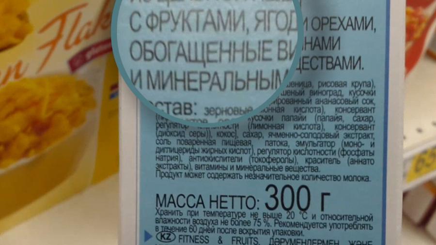 Что нужно знать об этикетках на продуктах? Изображение 3