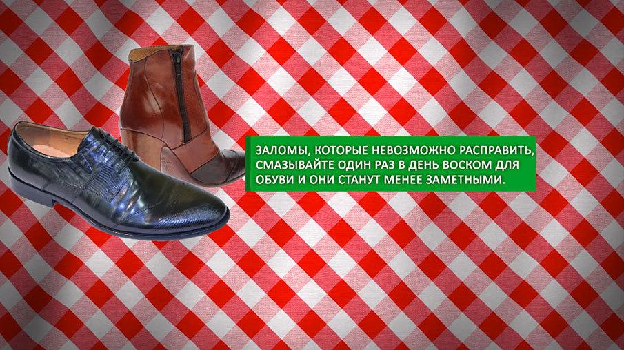d19e3e144 Чтобы заломы на обуви были менее заметны, обильно смажьте их воском для  обуви