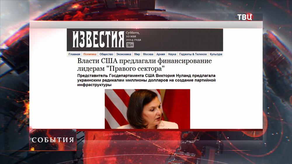 """Статья о предложениях госдепа США лидерам """"Правого сектора"""""""