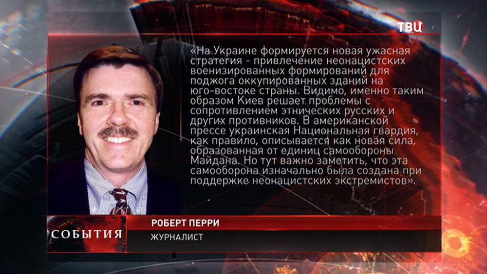 Мнение американского журналиста Роберта Перри