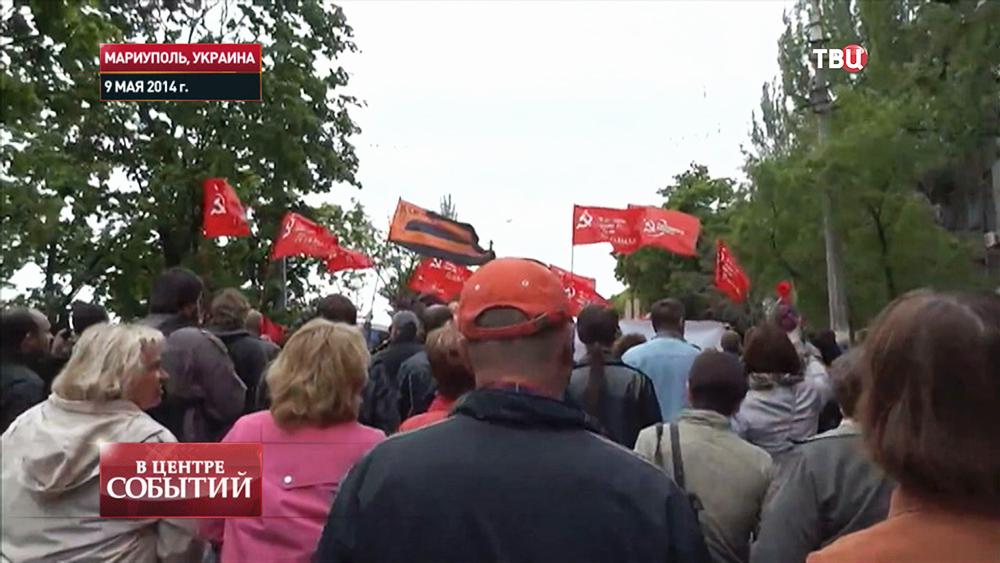 Жители Мариуполя на шествии посвященом дню Великой Победы