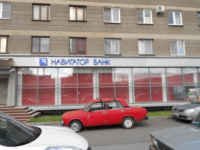"""Банк """"Навигатор"""""""