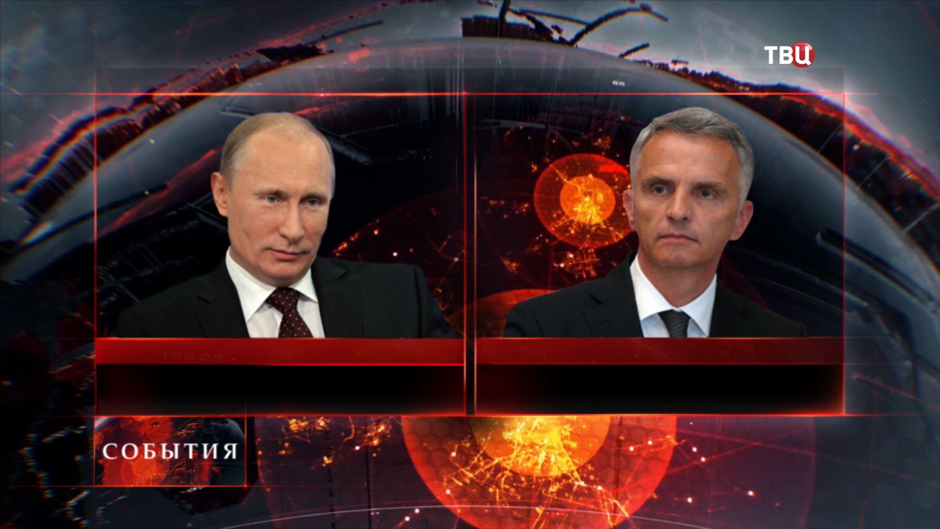 Владимир Путин и Дидье Буркхальтер