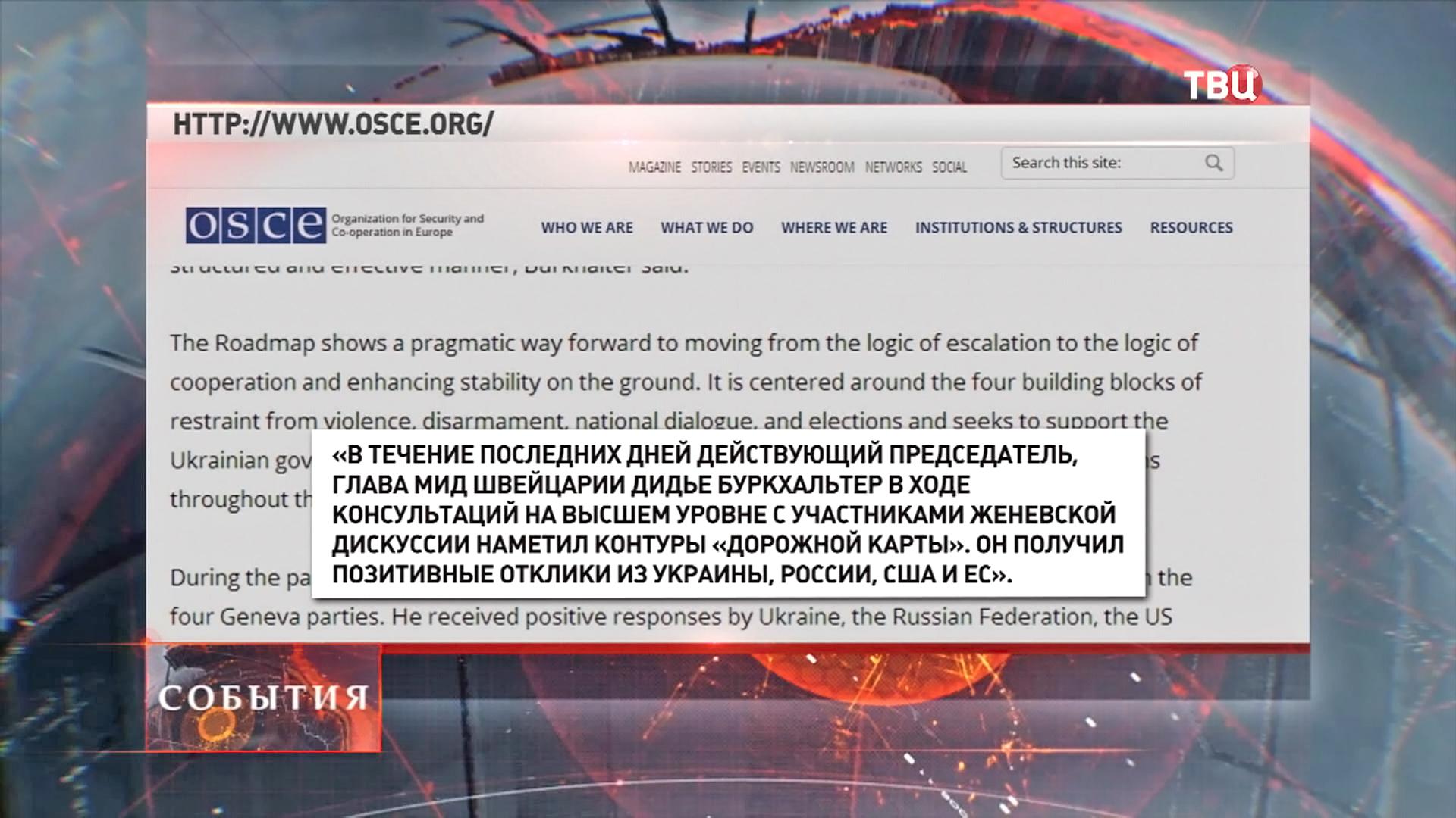 Сайт ОБСЕ