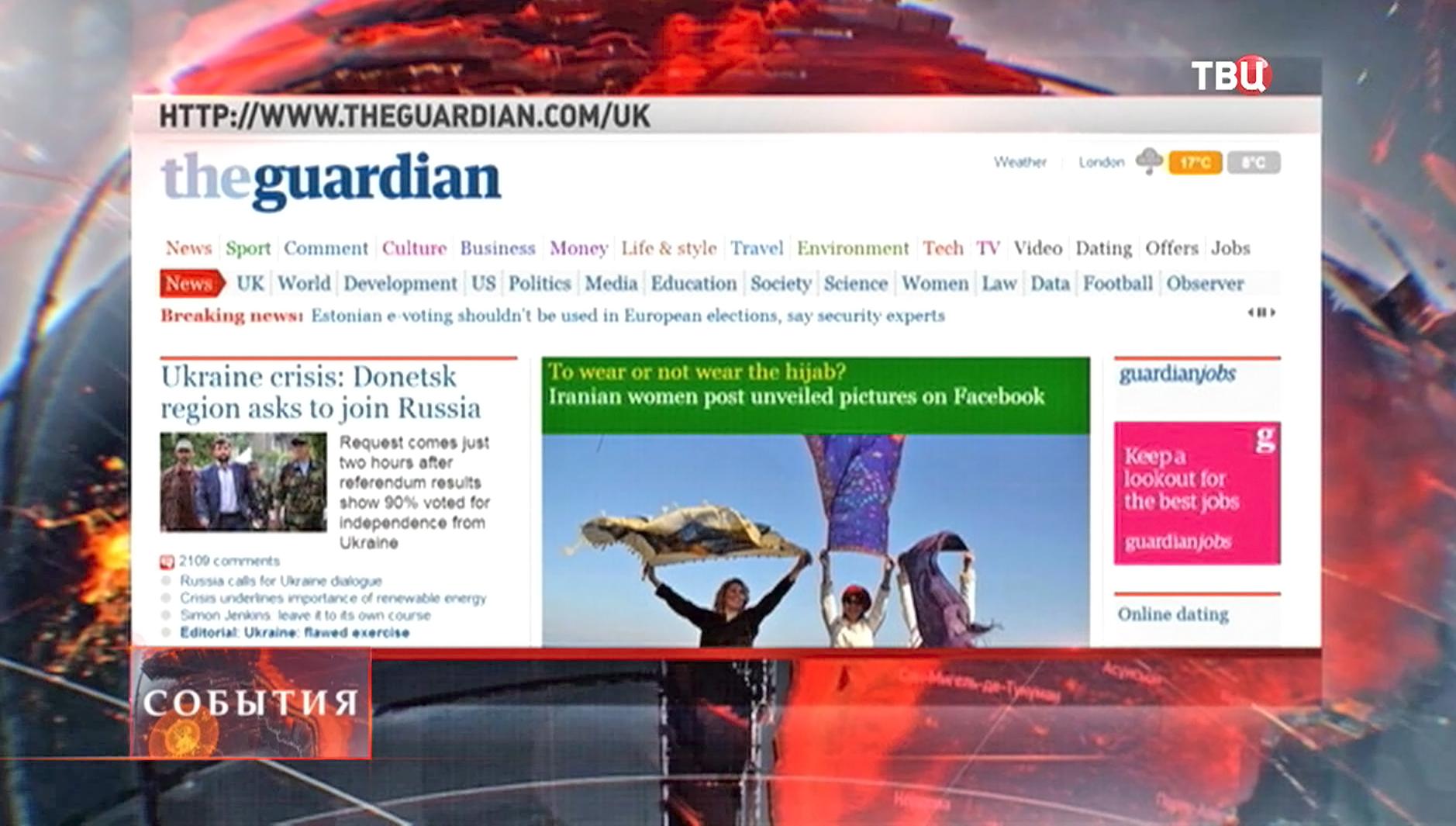 Британская газета Guardian