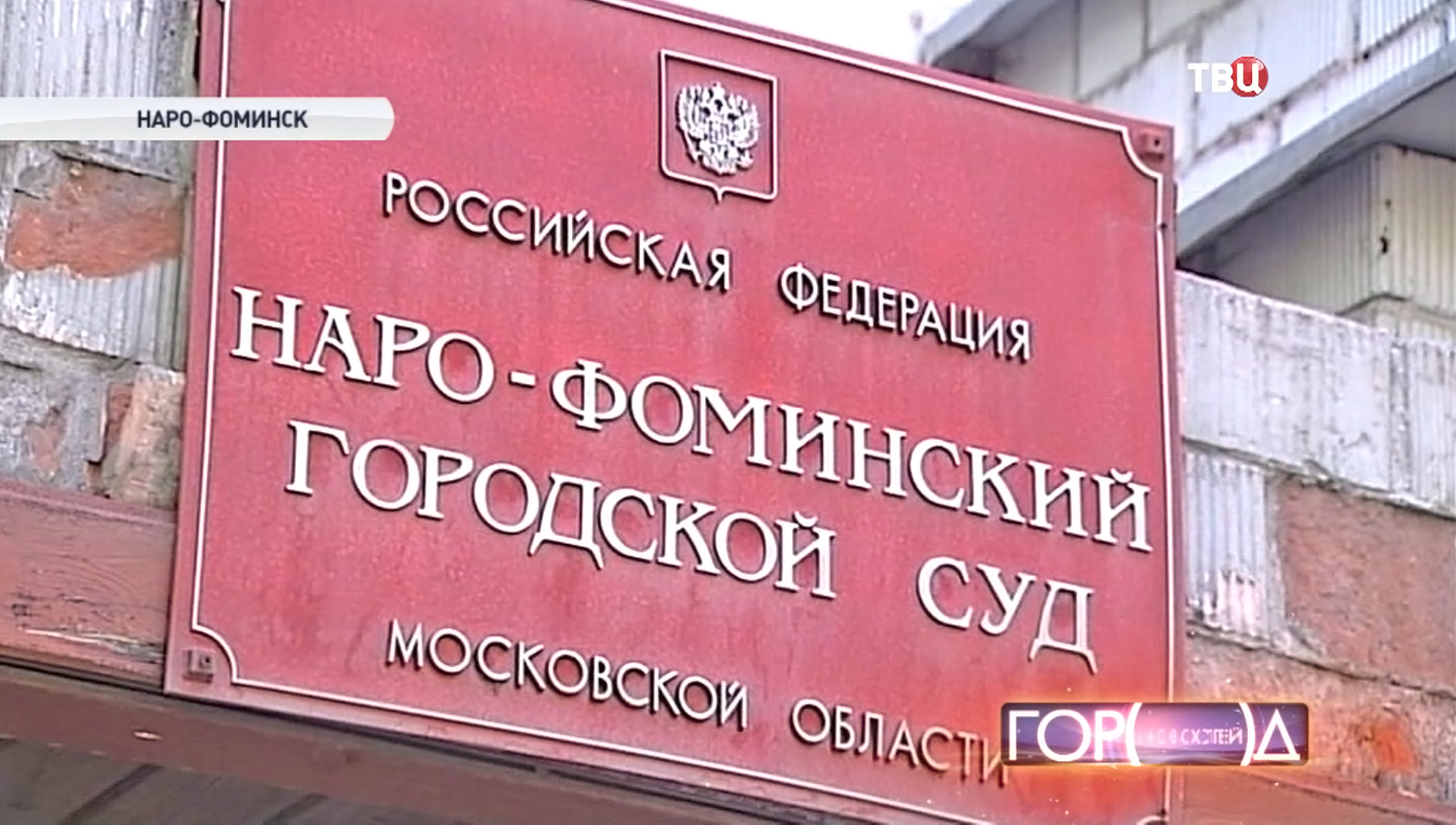 Наро-фоминский городской суд