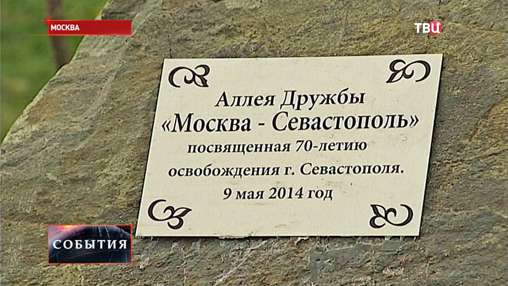 Зкладка Аллеи дружбы Москва-Севастополь