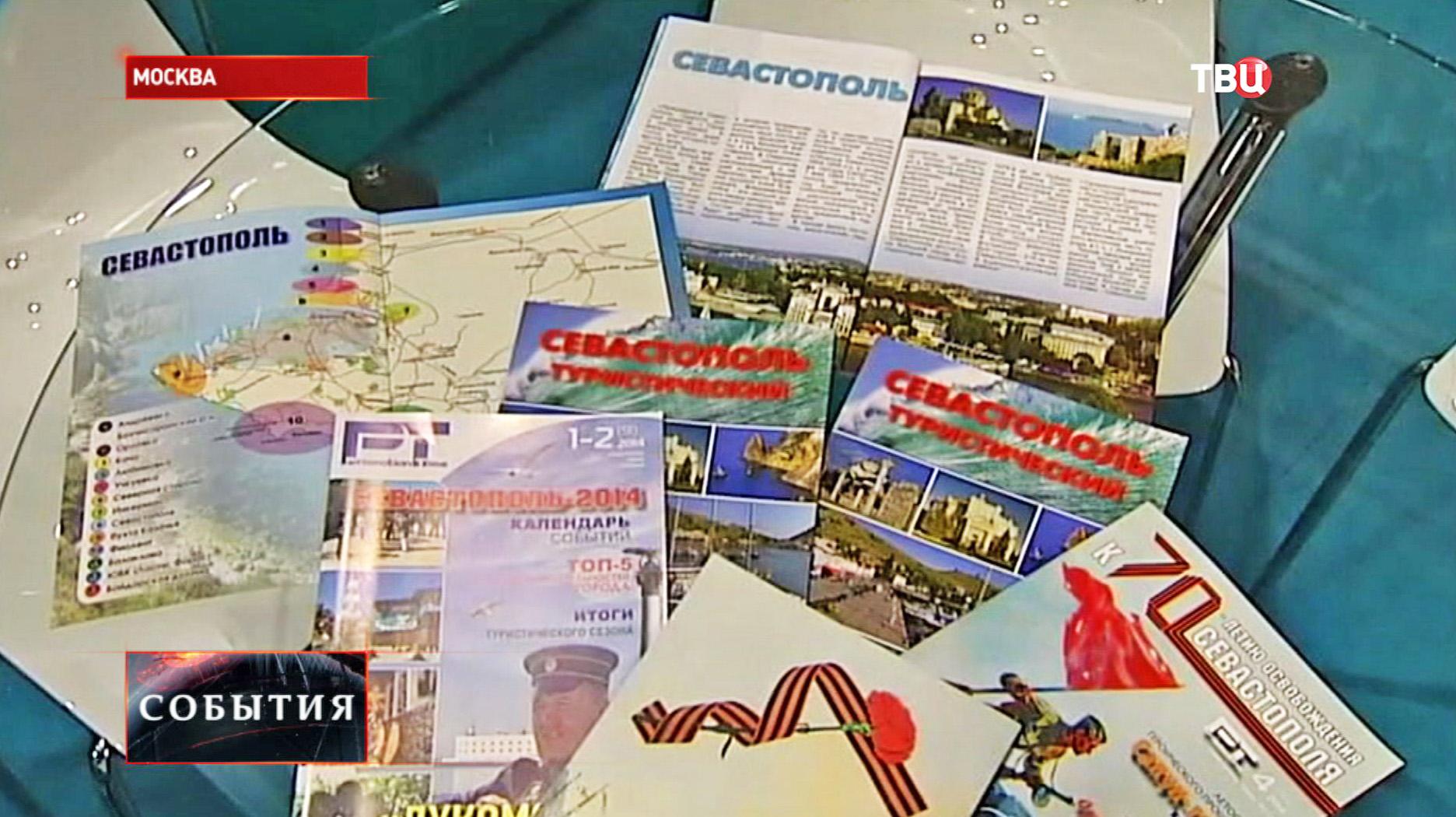 Выставка-продажа туруслуг Крыма в Москве