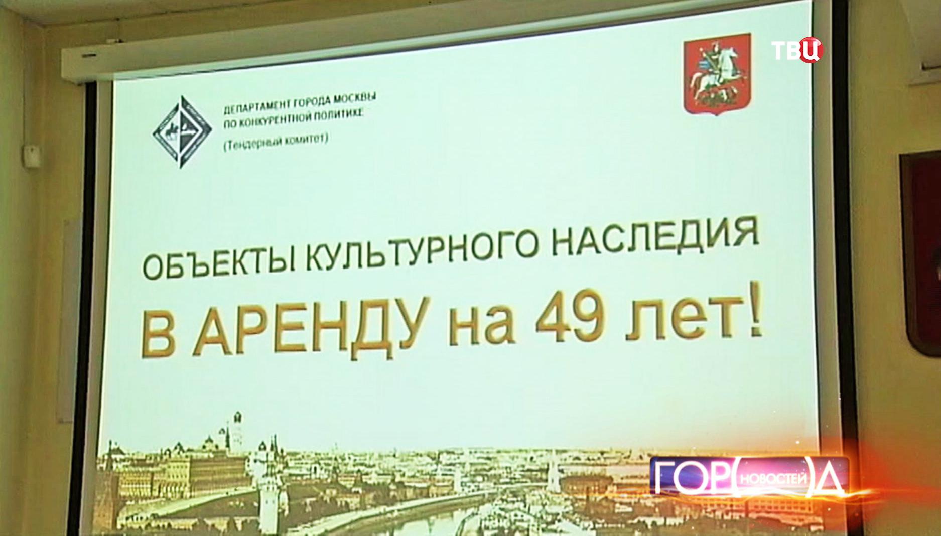 Презентация городских объектов города Москвы