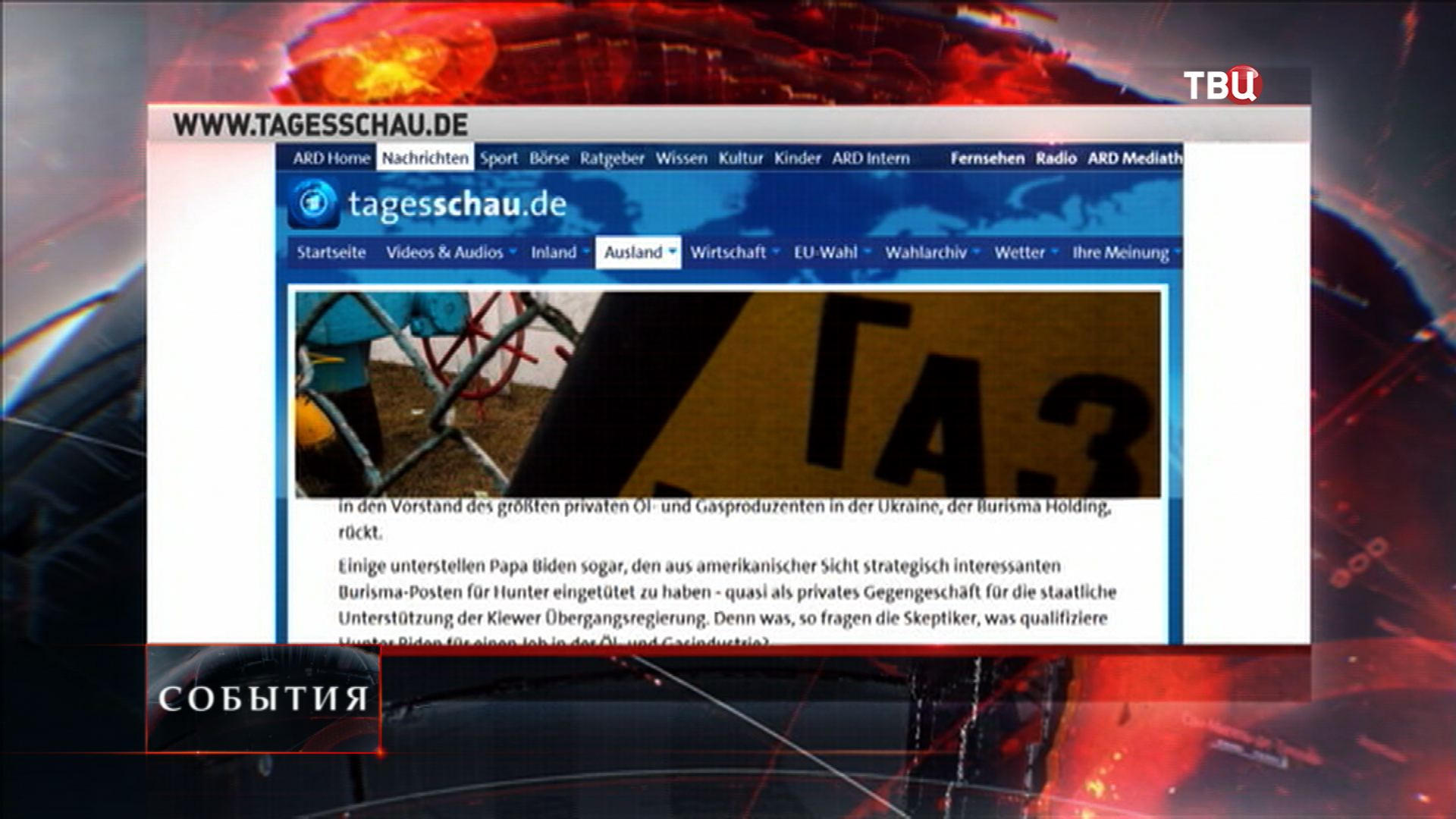 Сайт www.tagesschau.de