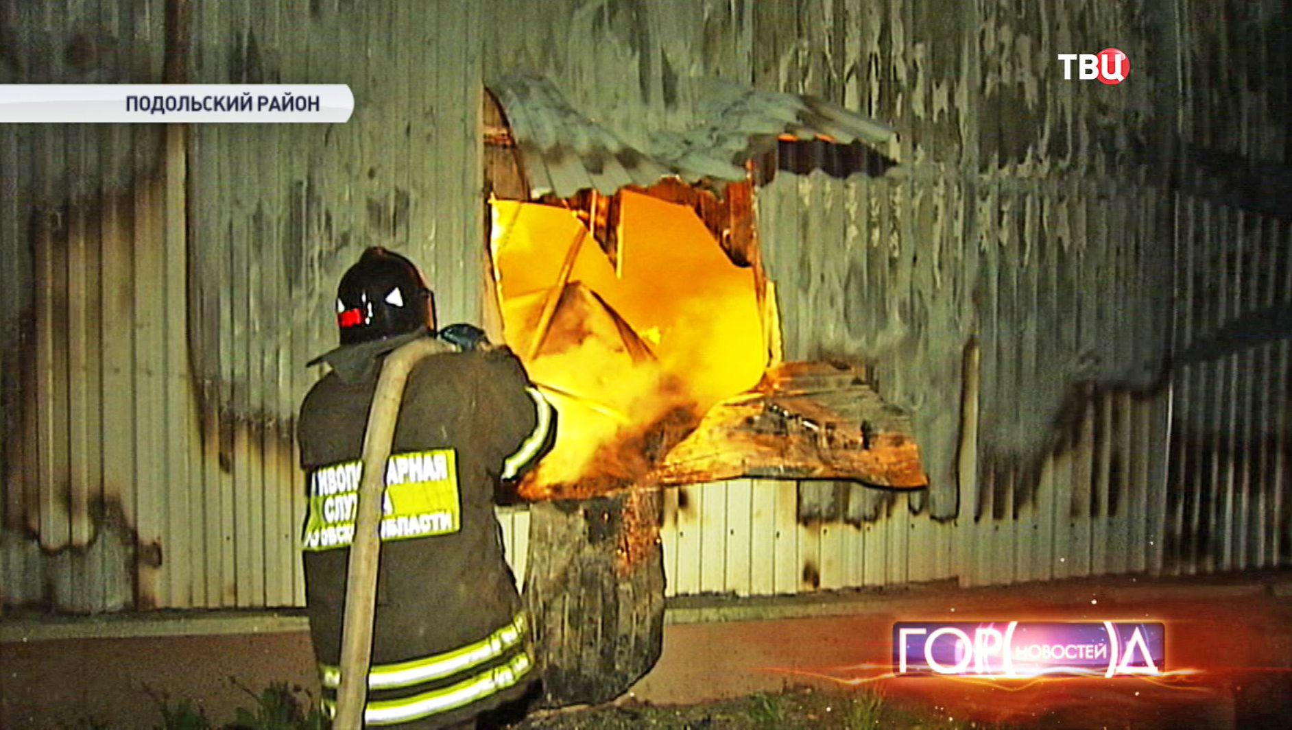 Пожарный устраняет возгорание