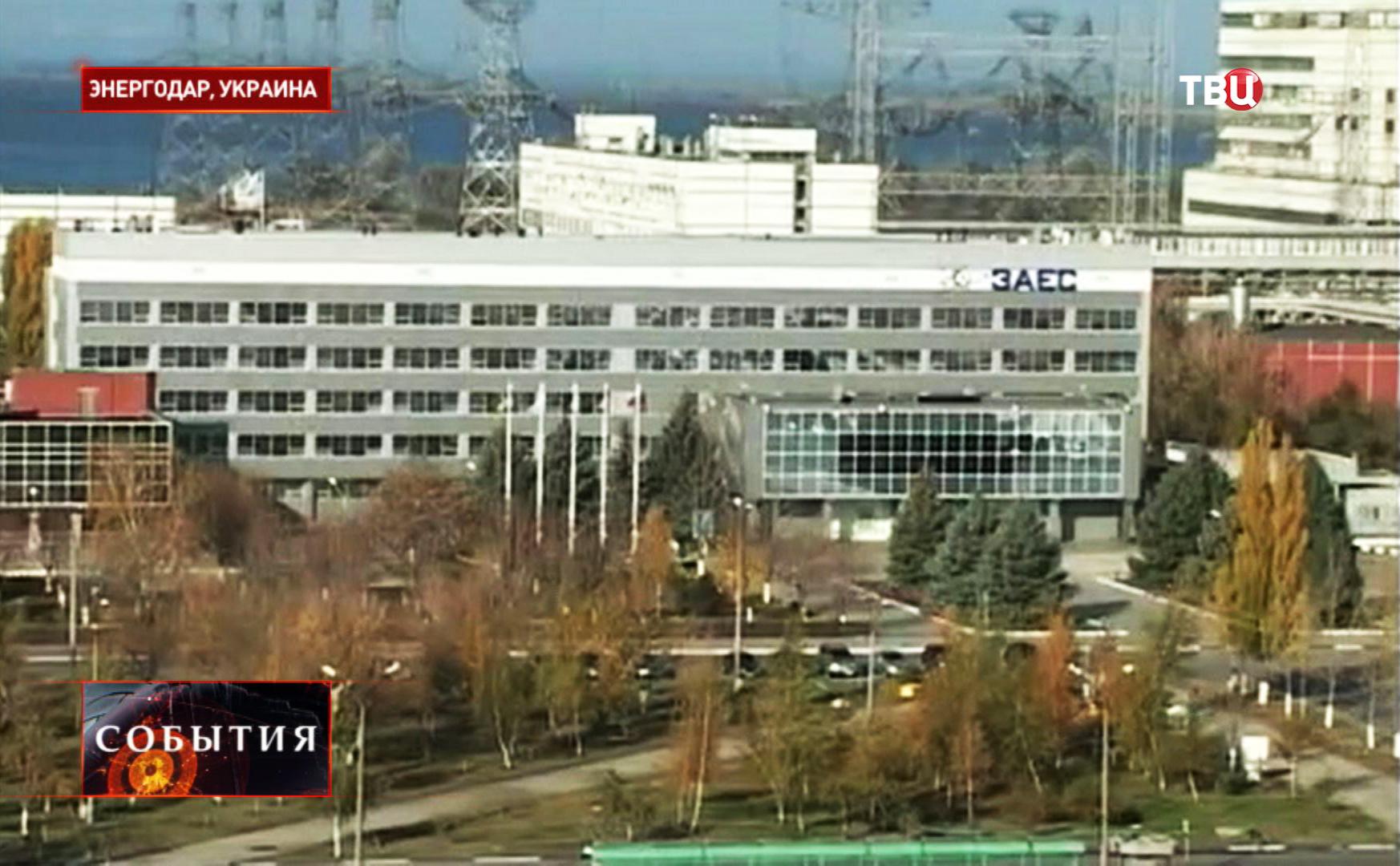 Крупнейшая украинская атомная электростанция в городе Энергодар