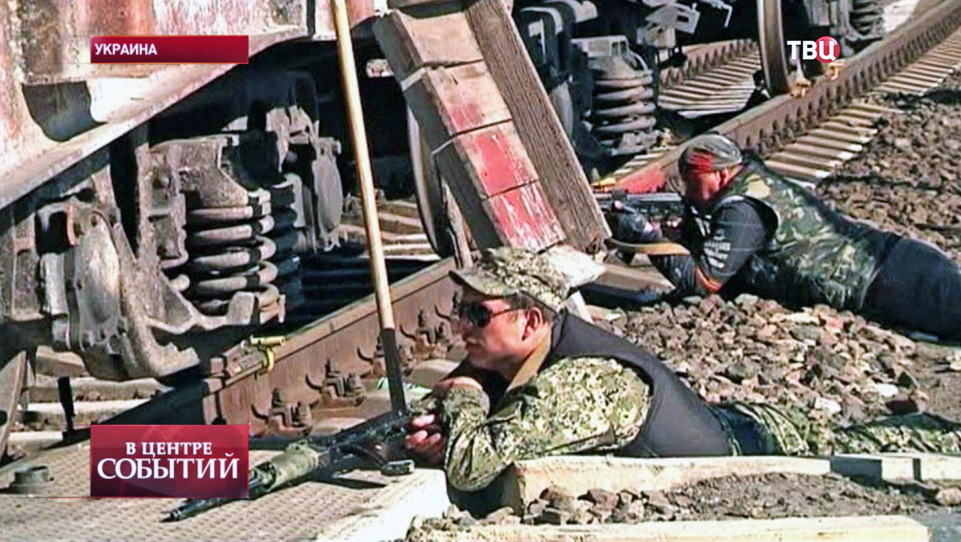 Бойцы народного ополчения контролируют железнодорожные пути около Луганска