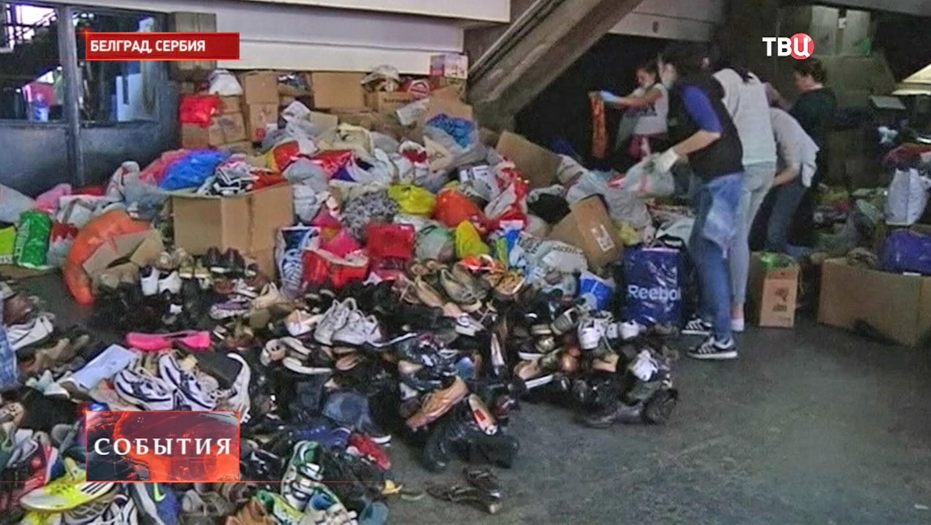 Люди приносят одежду для пострадавших