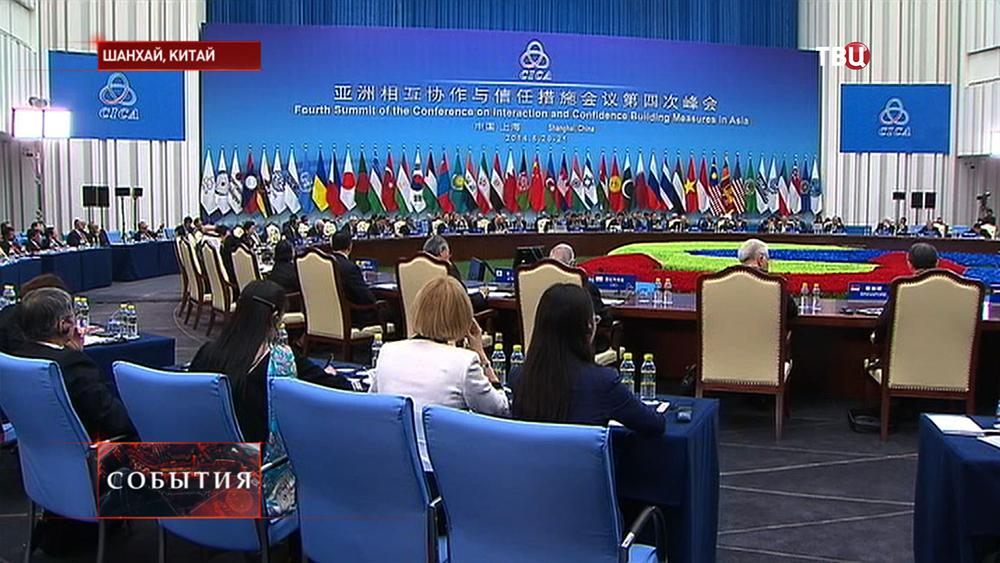 Саммит по взаимодействию и мерам доверия в Азии