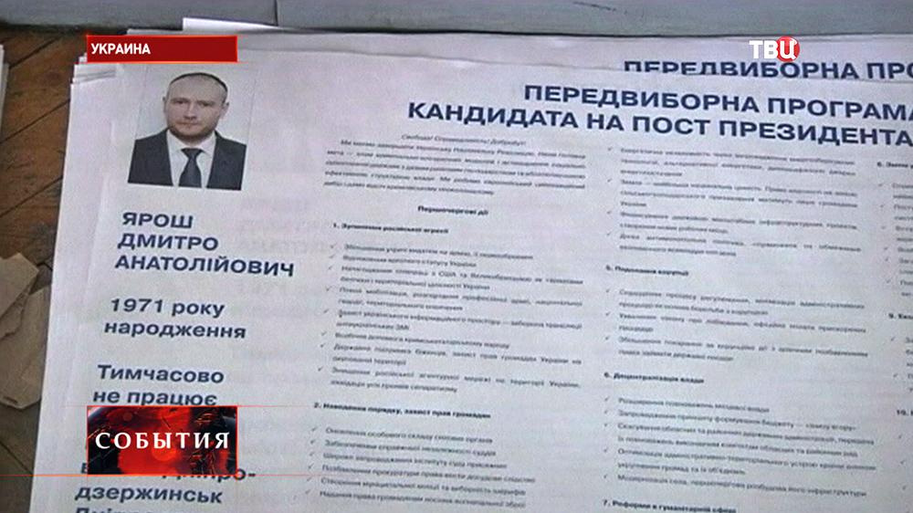 Предвыборная программа Дмитрия Яроша