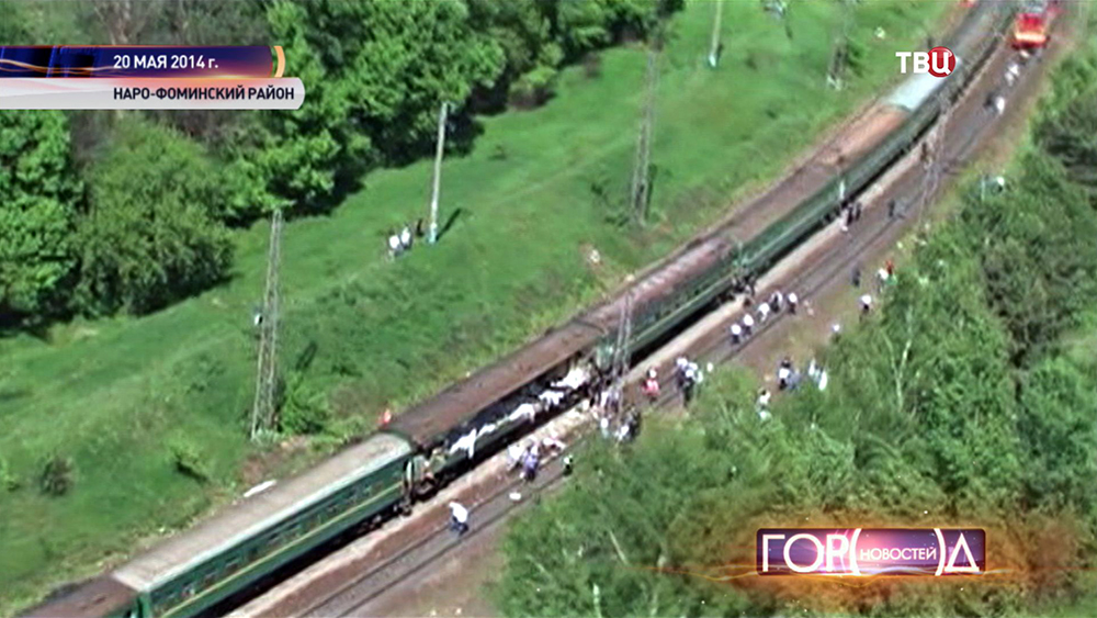 Последствия столкновения поездов в Подмосковье