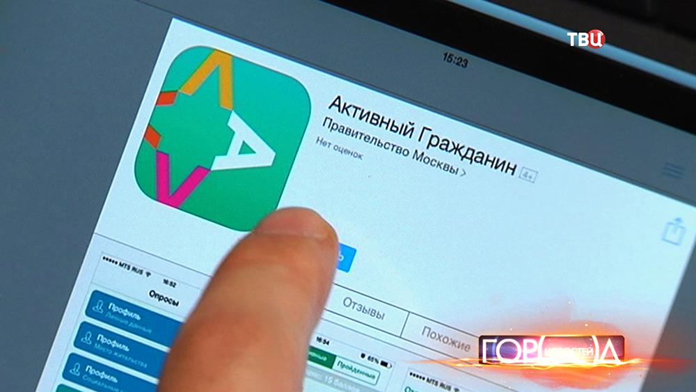 """Приложение """"Активный гражданин"""""""