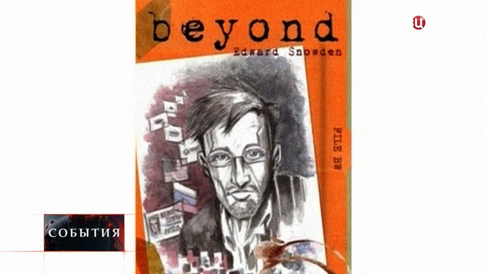 Эдвард Сноуден стал героем комиксов