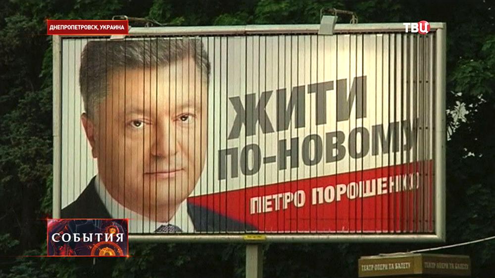 Предвыборные реклама Петра Порошенко
