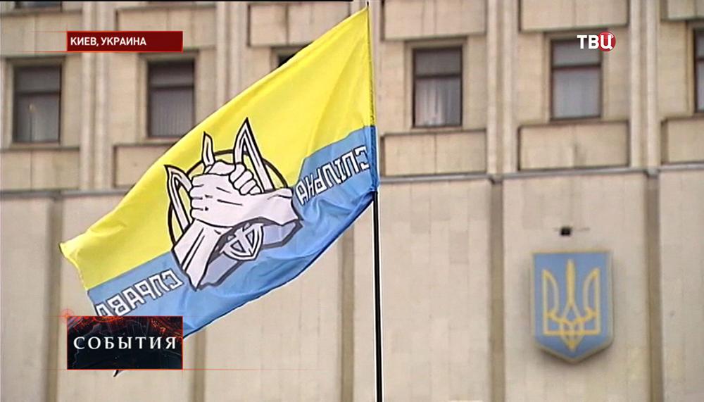 """Флаг общественного движения """"Спильна справа"""""""