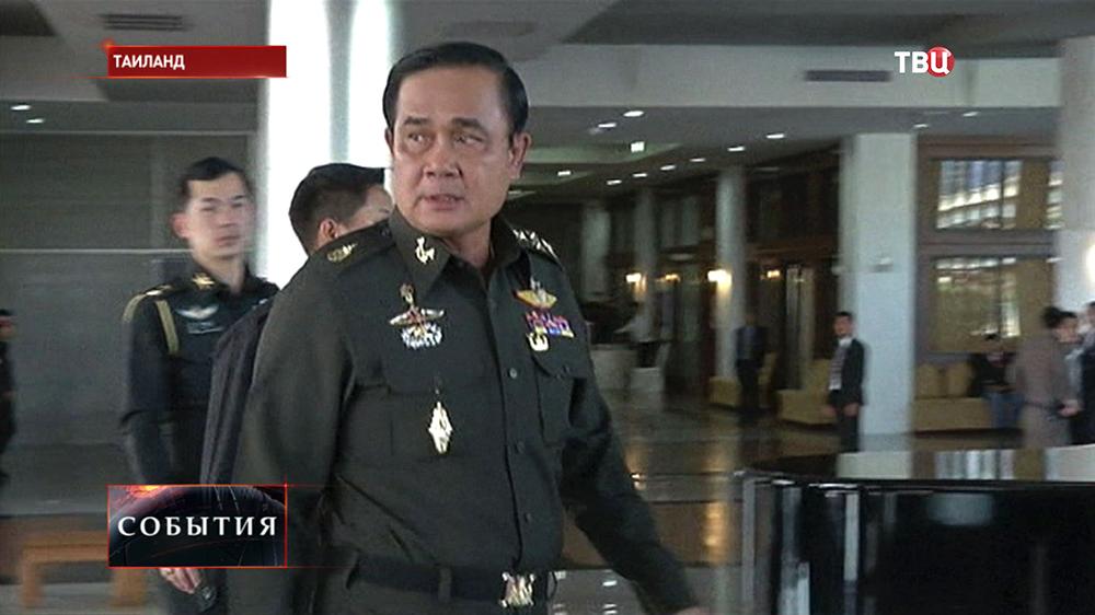 Генерал Прают Чан-Оча