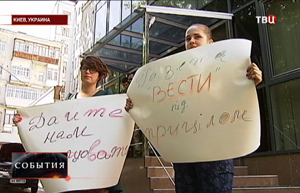 """Митинг протеста у в здания редакции газеты """"Вести"""""""