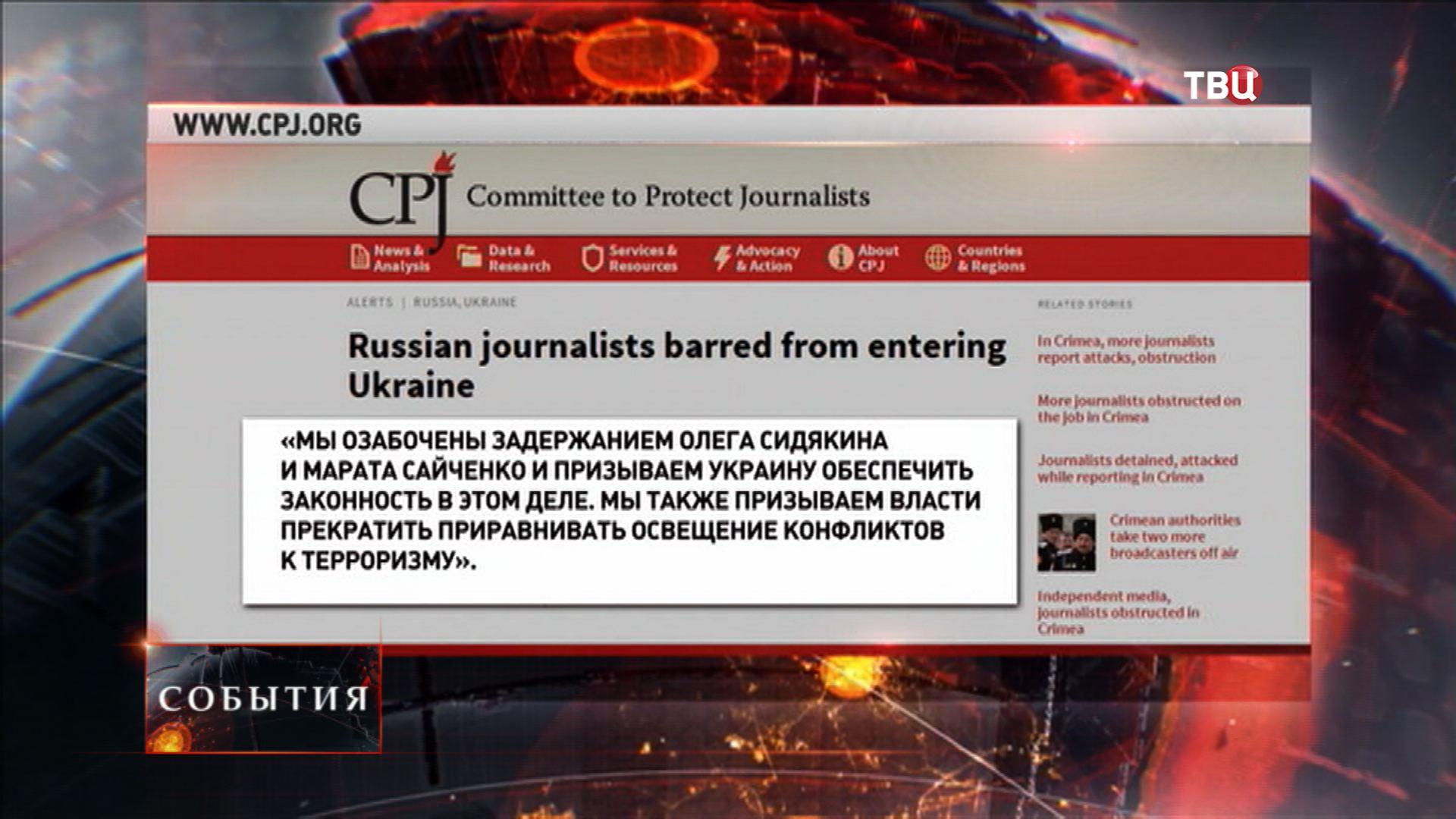 Сайт www.CPJ.ORG