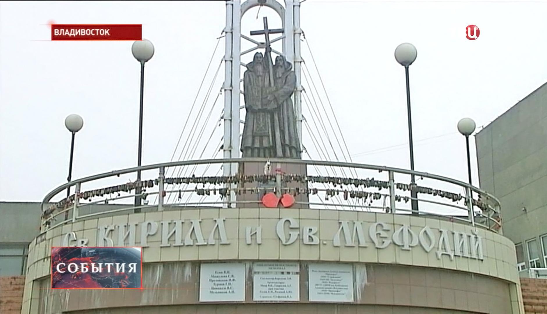 Памятник Св. Кирилл и Св. Мефодий