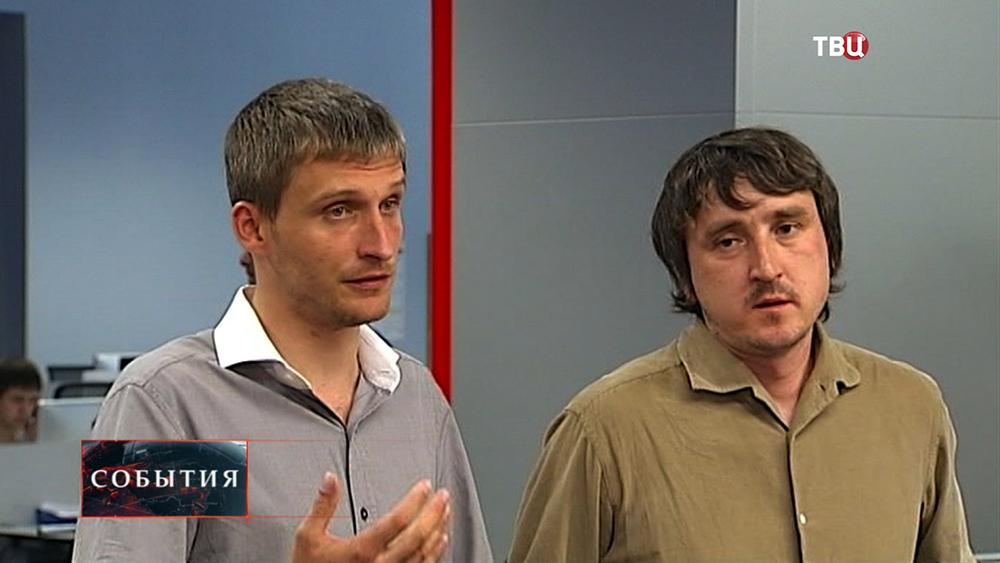Журналисты LifeNews Олег Сидякин и Марат Сайченко