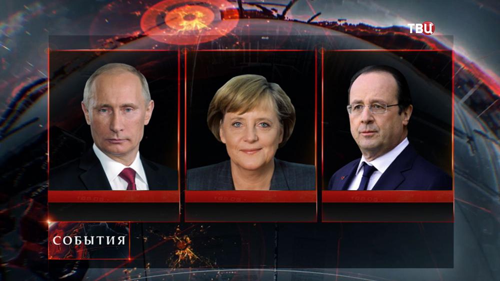 Президент России Владимир Путин, канцлер ФРГ Ангела Меркель и президент Франции Франсуа Олланд