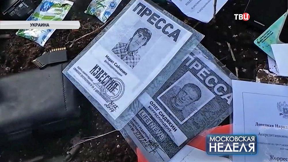 Документы российских журналистов взятых в плен на Украине
