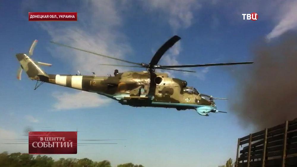 Вертолет национальной гвардии Украины в Донецкой области
