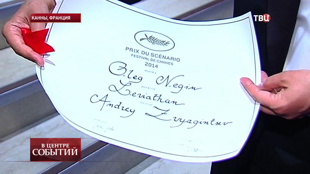 Награждение режиссера Андрея Звягинцева в Каннах