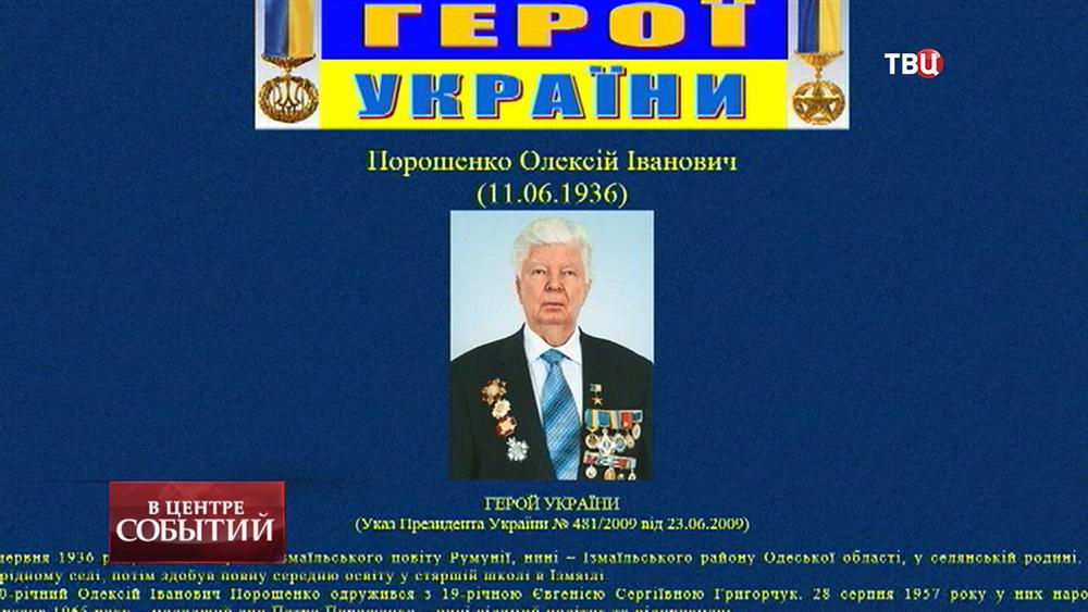 Отец Петра Порошенко