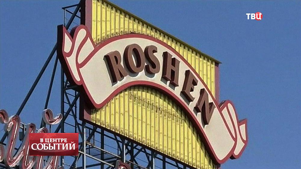 Конфетная фабрика Roshen
