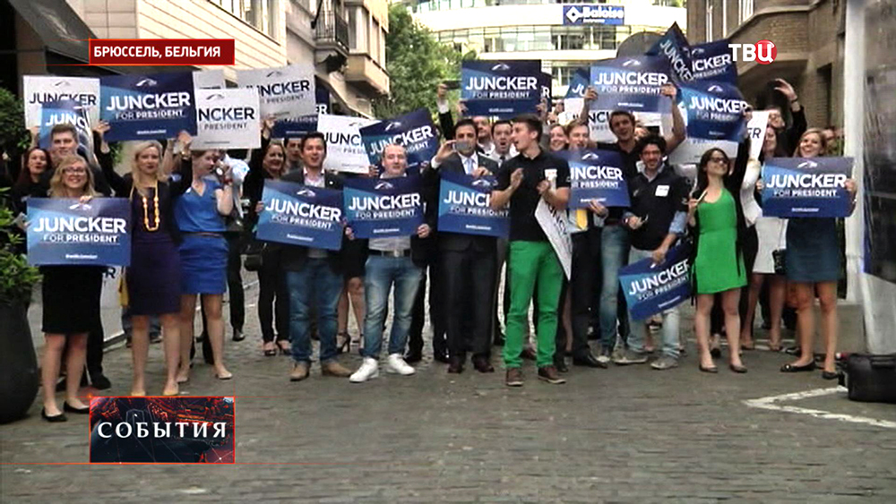Сторонники правоцентристской Европейской народной партии поддерживают Жана-Клода Юнкера