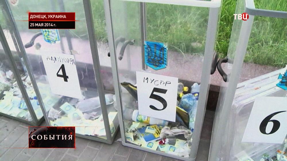 Выборы президента Украины в Донецке