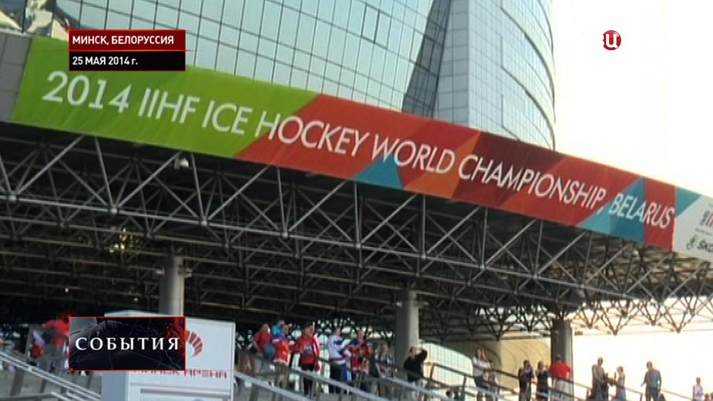 Чемпионат мира по хоккею 2014 в Минске