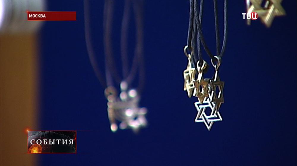 Кулон со звездой Давида