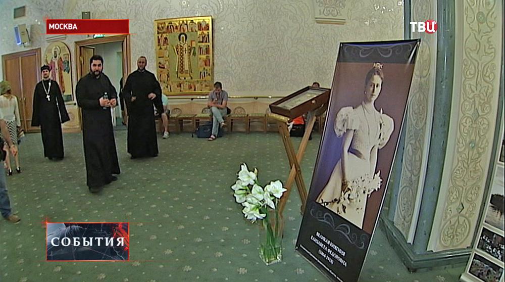 Форум, посвященный 150-летию княгини Елизаветы Федоровны