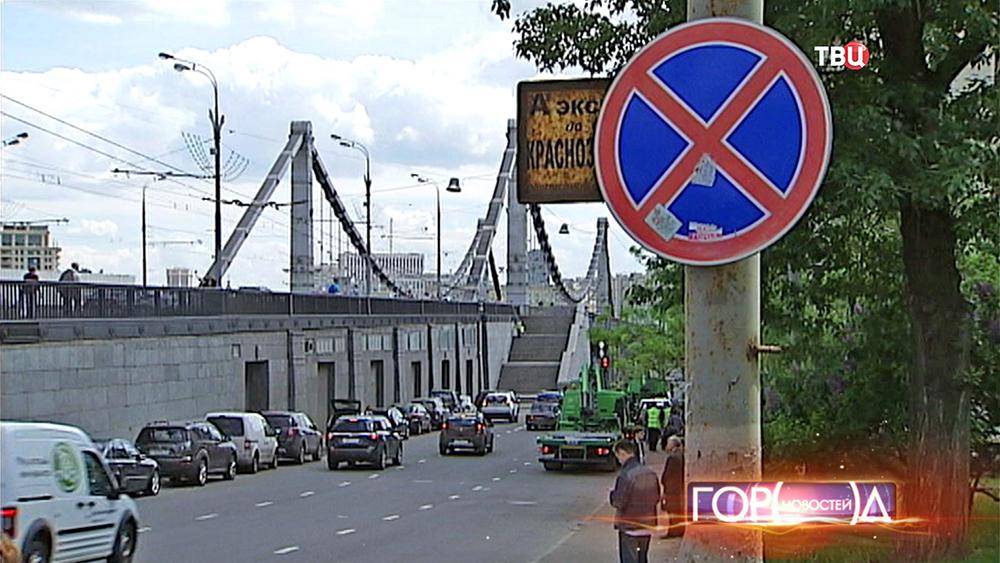 """Дорожный знак """"Стоянка запрещена"""" у Крымского моста"""