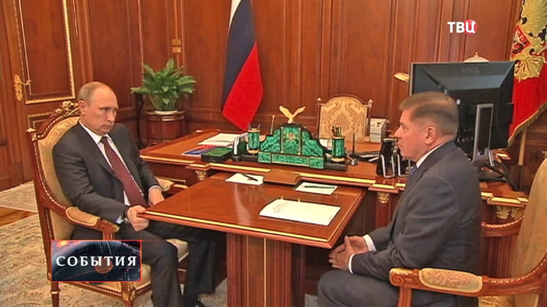 Владимир Путин и председатель Верховного суда России Вячеслав Лебедев
