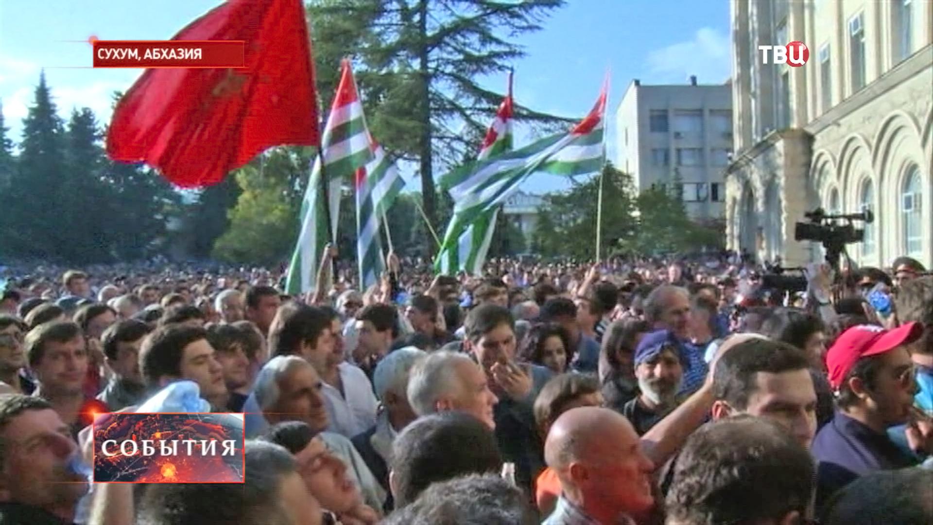 Митинг в Абхазии